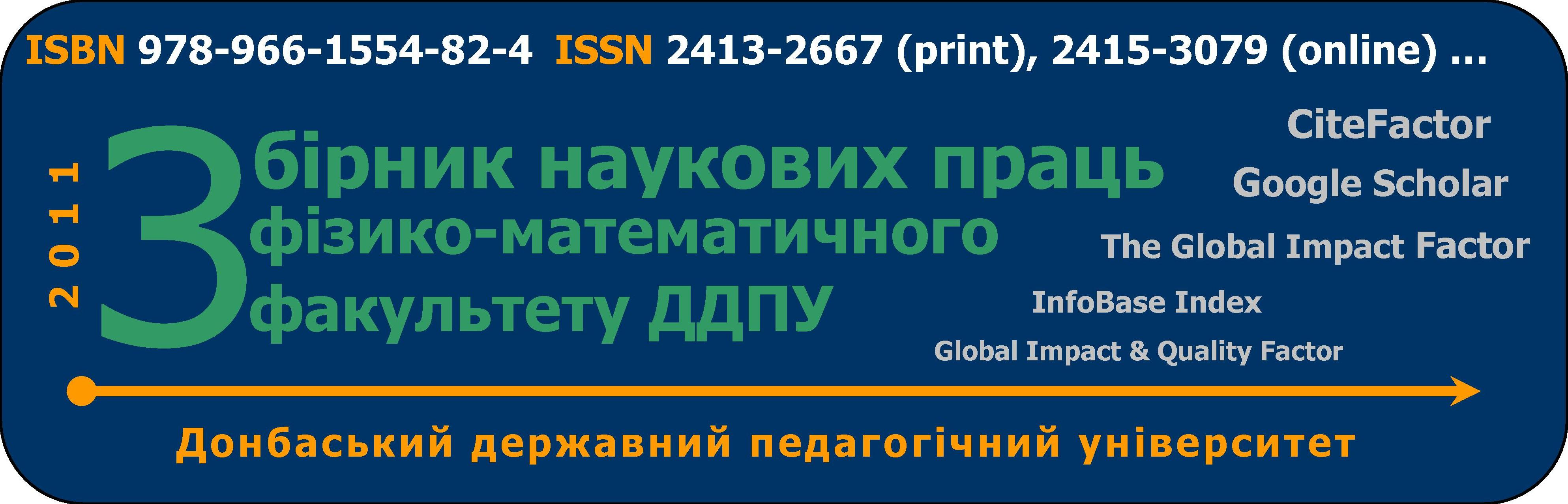 Zbirnik naukovih prac' fiziko-matematicnogo fakul'tetu DDPU