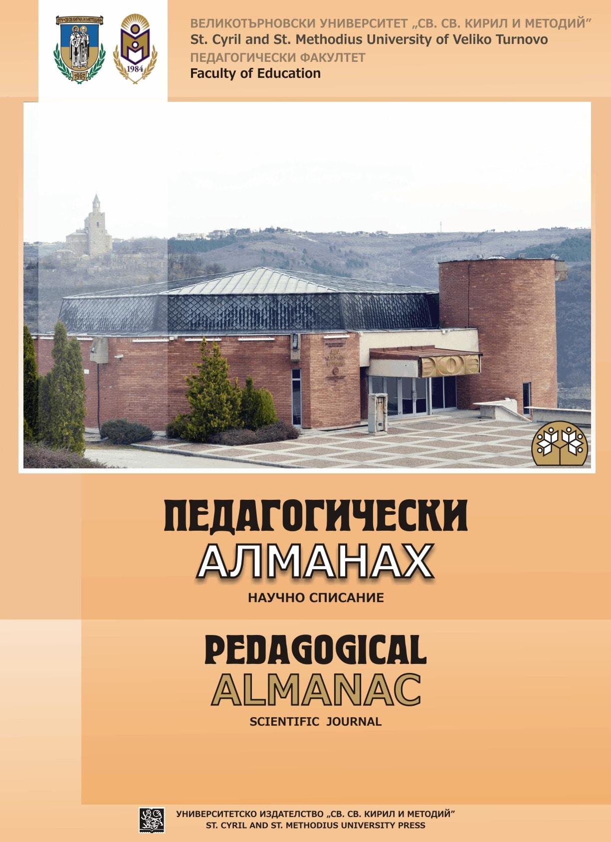Pedagogical Almanac